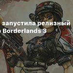 Gearbox выпустила релизный трейлер Borderlands 3