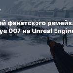 Геймплей фанатского ремейка Goldeneye 007 на Unreal Engine 4
