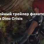 Геймплейный трейлер фанатского ремейка Dino Crisis