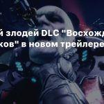 Главный злодей DLC «Восхождение Призраков» в новом трейлере Rage 2