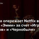 HBO пока опережает Netflix в гонке за «Эмми» за счет «Игры престолов» и «Чернобыля»