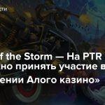 Heroes of the Storm — На PTR уже можно принять участие в «Ограблении Алого казино»