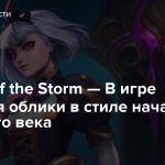Heroes of the Storm — В игре появятся облики в стиле начала прошлого века