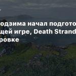 Хидео Кодзима начал подготовку к следующей игре, Death Stranding на полировке