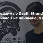 Хидео Кодзима о Death Stranding: Даже сейчас я не понимаю, о чем игра
