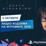 Хидео Кодзима прилетит в Москву на ИгроМир 2019 и представит российским фанатам Death Stranding. У вас есть шанс лично с ним встретиться!