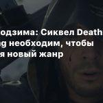 Хидео Кодзима: Сиквел Death Stranding необходим, чтобы устоялся новый жанр