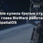 Improbable купила третью студию, бывший глава BioWare работает над RPG на SpatialOS