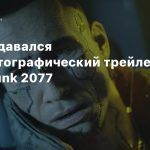 Как создавался кинематографический трейлер Cyberpunk 2077