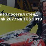 Киану Ривз посетил стенд Cyberpunk 2077 на TGS 2019