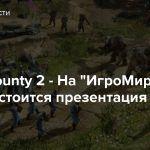 """King's Bounty 2 — На """"ИгроМир 2019"""" состоится презентация игры"""