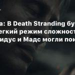 Кодзима: В Death Stranding будет очень легкий режим сложности чтобы Ридус и Мадс могли поиграть