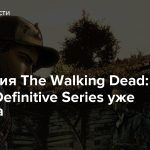 Коллекция The Walking Dead: The Telltale Definitive Series уже доступна