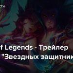 """League of Legends — Трейлер обликов """"Звездных защитников"""""""