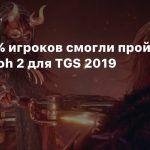 Лишь 5% игроков смогли пройти демо Nioh 2 для TGS 2019