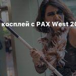 Лучший косплей с PAX West 2019