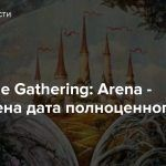 Magic The Gathering: Arena — Объявлена дата полноценного релиза