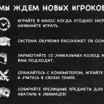 Magic: The Gathering Arena – Официальный запуск, награды за вход