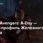 Marvel's Avengers: A-Day — Трейлер-профиль Железного Человека