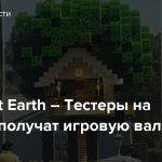 Minecraft Earth – Тестеры на Android получат игровую валюту