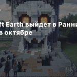 Minecraft Earth выйдет в Ранний Доступ в октябре