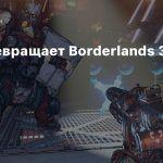 Мод превращает Borderlands 3 в Limbo