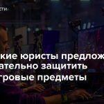 Московские юристы предложили законодательно защитить внутриигровые предметы