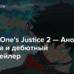 My Hero One's Justice 2 — Анонс файтинга и дебютный тизер-трейлер