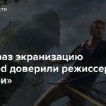 На этот раз экранизацию Uncharted доверили режиссеру «Бамблби»