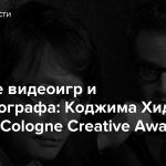 На стыке видеоигр и кинематографа: Коджима Хидео получит Cologne Creative Award