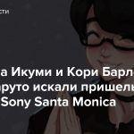 Накамура Икуми и Кори Барлог в стиле Наруто искали пришельцев в офисе Sony Santa Monica