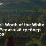 Ni no Kuni: Wrath of the White Witch — Релизный трейлер ремастера
