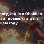 Ninja Theory, inXile и Obsidian представят новые тайтлы в следующем году