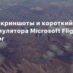 Новые скриншоты и короткий ролик авиасимулятора Microsoft Flight Simulator