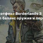 Новый хотфикс Borderlands 3 изменил баланс оружия и персонажей