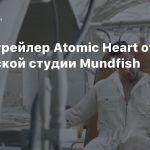 Новый трейлер Atomic Heart от российской студии Mundfish
