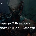 Обзор: Lineage 2 Essence — Новый класс Рыцарь Смерти