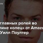 Одну из главных ролей во «Властелине колец» от Amazon сыграет Уилл Поултер