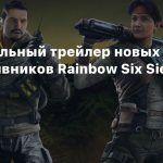 Официальный трейлер новых оперативников Rainbow Six Siege