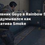 Оперативник Goyo в Rainbow Six Siege задумывался как альтернатива Smoke