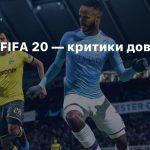 Оценки FIFA 20 — критики довольны