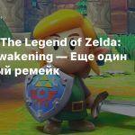 Оценки The Legend of Zelda: Link's Awakening — Еще один отличный ремейк