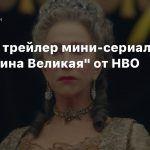 Первый трейлер мини-сериала «Екатерина Великая» от HBO