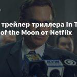 Первый трейлер триллера In The Shadow of the Moon от Netflix