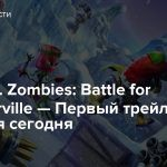 Plants vs. Zombies: Battle for Neighborville — Первый трейлер появится сегодня