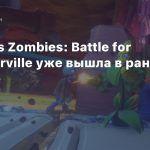Plants vs Zombies: Battle for Neighborville уже вышла в раннем доступе