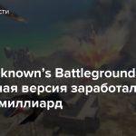 PlayerUnknown's Battleground — Мобильная версия заработала первый миллиард