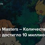 Pokémon Masters – Количество загрузок достигло 10 миллионов