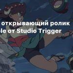 Полный открывающий ролик Indivisible от Studio Trigger