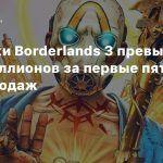 Поставки Borderlands 3 превысили пять миллионов за первые пять дней продаж